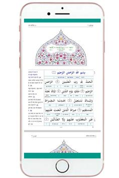Quran screenshot 2
