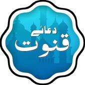 Dua e Qunoot Arabic & Urdu icon