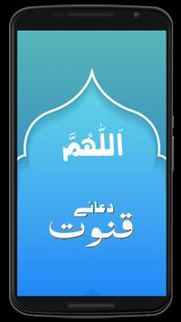 Dua e Qunoot Arabic & Urdu screenshot 2