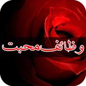 Apni Muhabbat Hasil Kijiye/Mehboob Qadmon Main icon