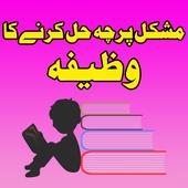 Qurani Wazaif for Exam Paper icon