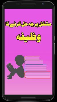 Qurani Wazaif for Exam Paper poster