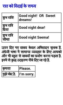 English Speaking Course screenshot 5