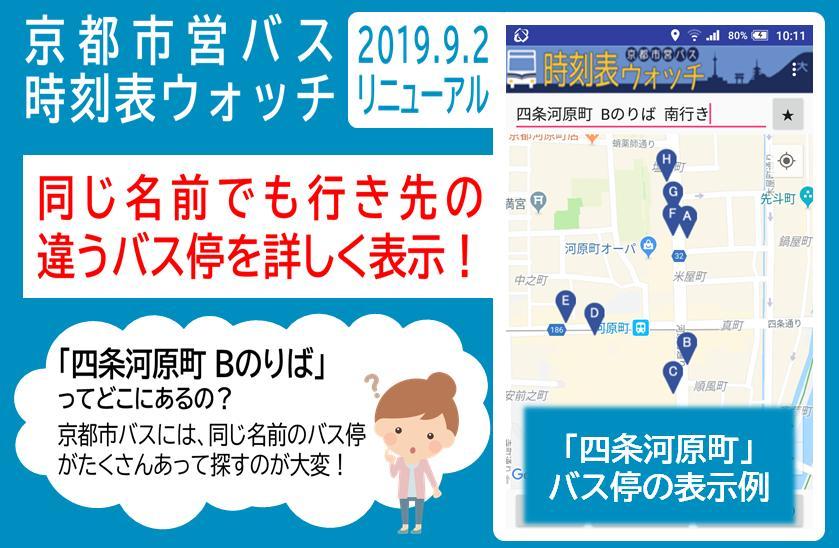 時刻 京都 表 市バス