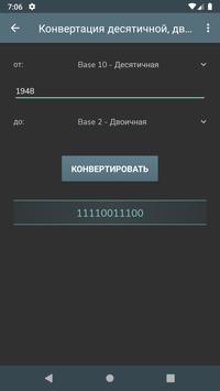Расчёты для IT скриншот 1