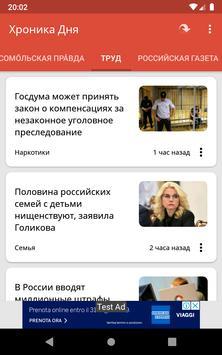 Хроника Дня скриншот 14