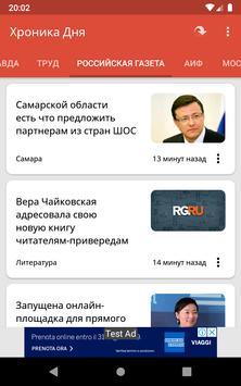Хроника Дня скриншот 15
