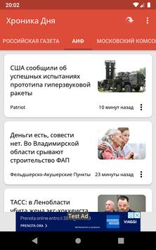 Хроника Дня скриншот 16