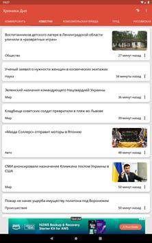 Хроника Дня скриншот 10
