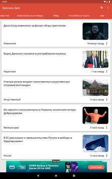 Хроника Дня скриншот 7