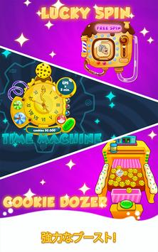 Cookie Clickers 2 スクリーンショット 1