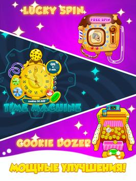 Cookie Clickers 2 скриншот 6