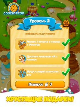 Cookie Clickers 2 скриншот 7