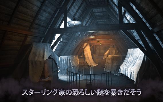 Haunted Manor 2 スクリーンショット 1