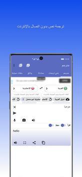 المترجم - مترجم حر الملصق