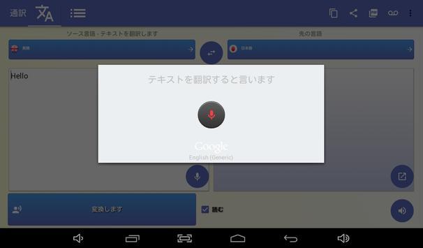 インタプリタ - 翻訳者の声 🇯🇵 スクリーンショット 10