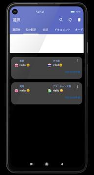 インタプリタ - 翻訳者の声 🇯🇵 スクリーンショット 1