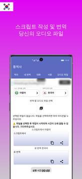 인터프리터- 무료 번역기  - 번역 음성 스크린샷 4