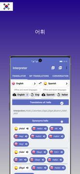 인터프리터- 무료 번역기  - 번역 음성 스크린샷 5
