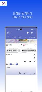 인터프리터- 무료 번역기  - 번역 음성 포스터