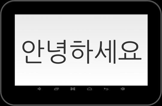 인터프리터- 무료 번역기  - 번역 음성 스크린샷 16