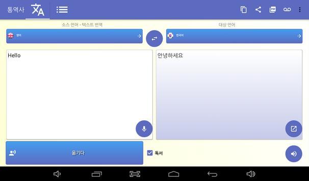 인터프리터- 무료 번역기  - 번역 음성 스크린샷 7