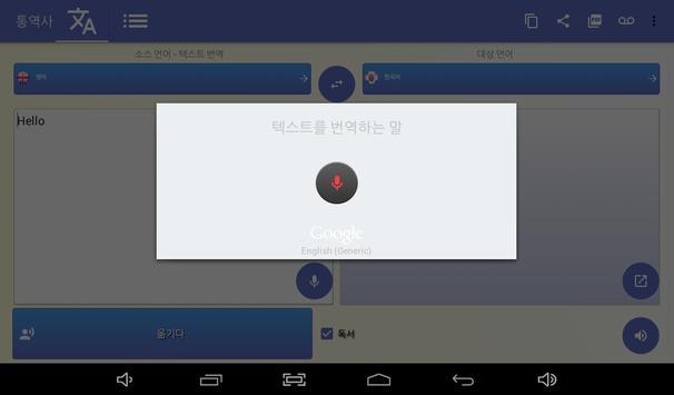 인터프리터- 무료 번역기  - 번역 음성 스크린샷 8