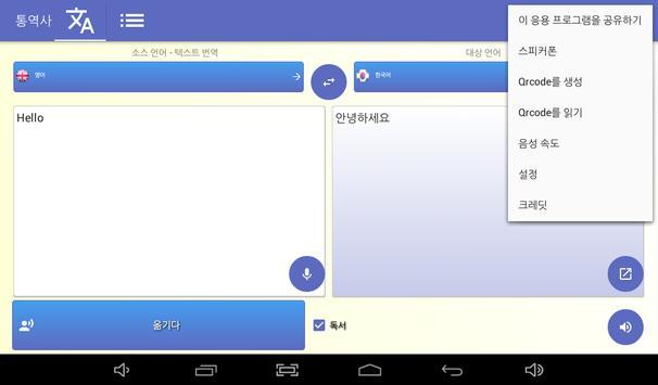 인터프리터- 무료 번역기  - 번역 음성 스크린샷 11