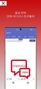 인터프리터- 무료 번역기  - 번역 음성 스크린샷 1