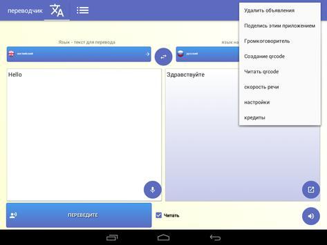 переводчика переводчик голос скриншот 20