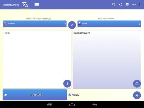переводчика переводчик голос скриншот 8