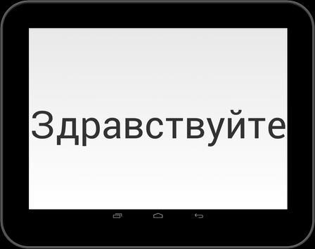 переводчика переводчик голос скриншот 15