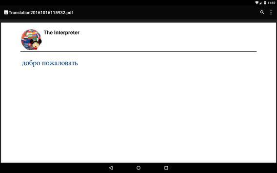 переводчика переводчик голос скриншот 13