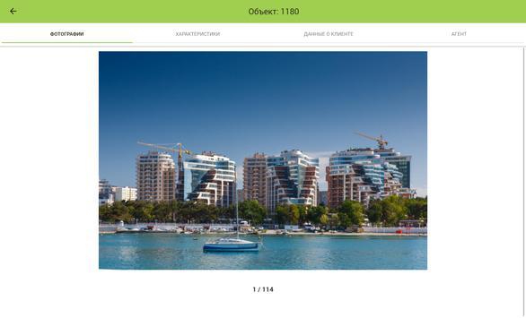 Идеальный Вариант: Недвижимость screenshot 5
