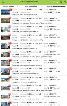 Идеальный Вариант: Недвижимость screenshot 9