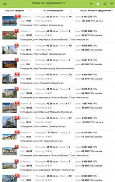 Идеальный Вариант: Недвижимость screenshot 1