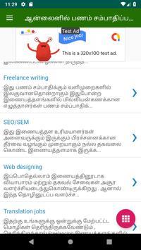 Earn money Tamil screenshot 1