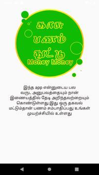 Earn money Tamil screenshot 3
