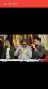 الفضائية الليبية screenshot 2