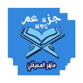 تلاوة جزء عم بصوت الشيخ ماهر المعيقلي بدون انترنيت icon