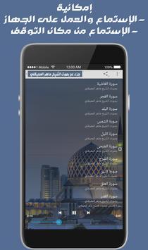 تلاوة جزء عم بصوت الشيخ ماهر المعيقلي بدون انترنيت screenshot 2