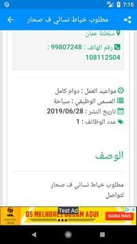 وظائف فى سلطنة عمان screenshot 4