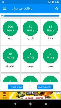 وظائف فى سلطنة عمان screenshot 6