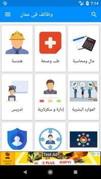 وظائف فى سلطنة عمان poster