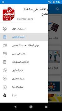 وظائف فى سلطنة عمان screenshot 1