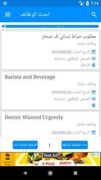 وظائف فى سلطنة عمان screenshot 2
