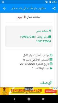 وظائف فى سلطنة عمان screenshot 3