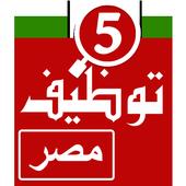 وظائف فى مصر icon