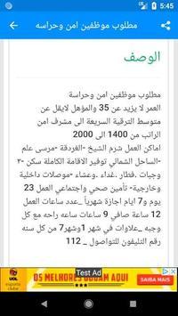 وظائف فى مصر screenshot 3