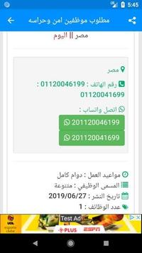 وظائف فى مصر screenshot 2